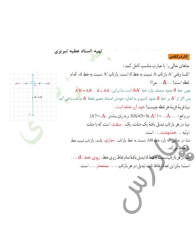 جواب کاردرکلاس صفحه 40 هندسه یازدهم