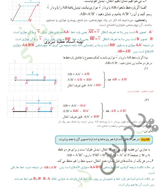 پاسخ فعالیت صفحه 41 هندسه یازدهم