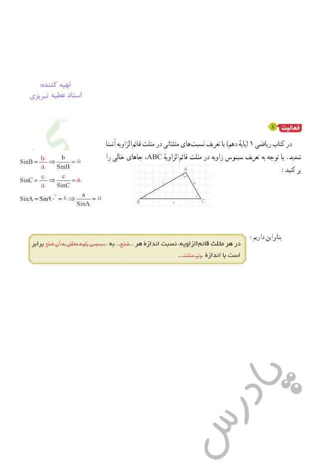 پاسخ فعالیت صفحه 62 هندسه یازدهم