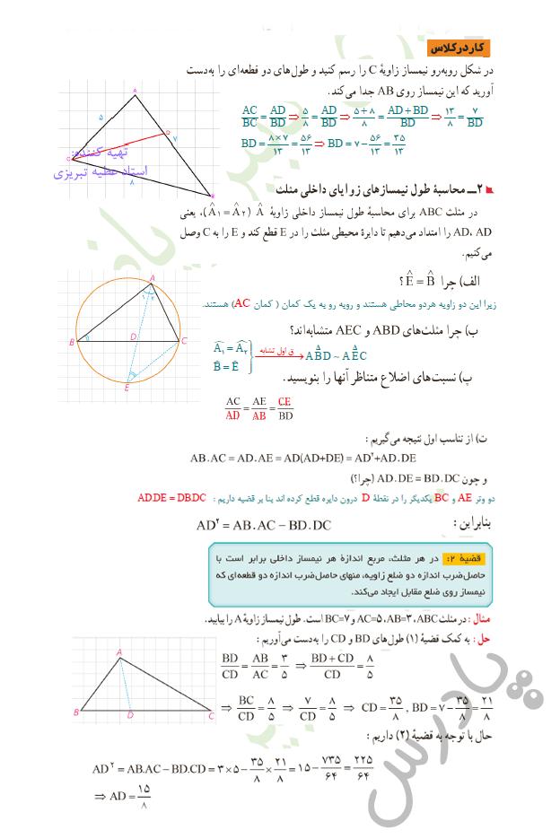 جواب کاردرکلاس صفحه 71 هندسه یازدهم