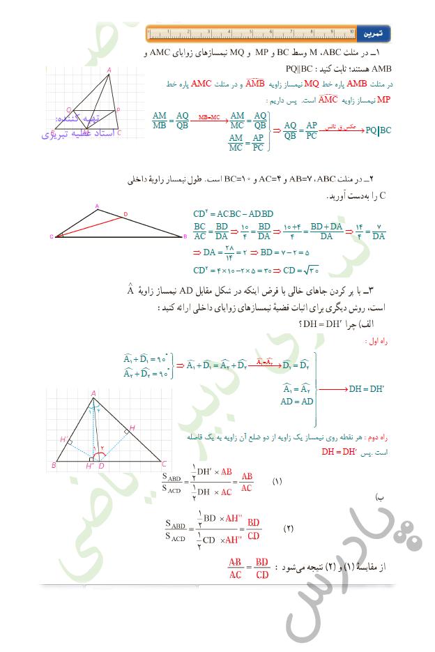 حل تمرین صفحه 72 هندسه یازدهم