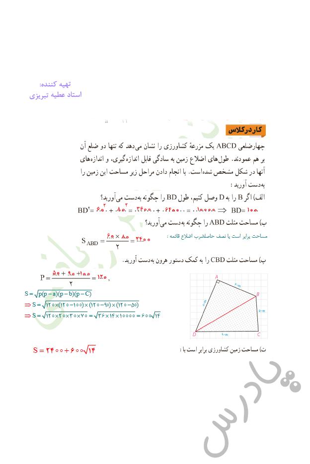 جواب کاردرکلاس صفحه 74 هندسه یازدهم