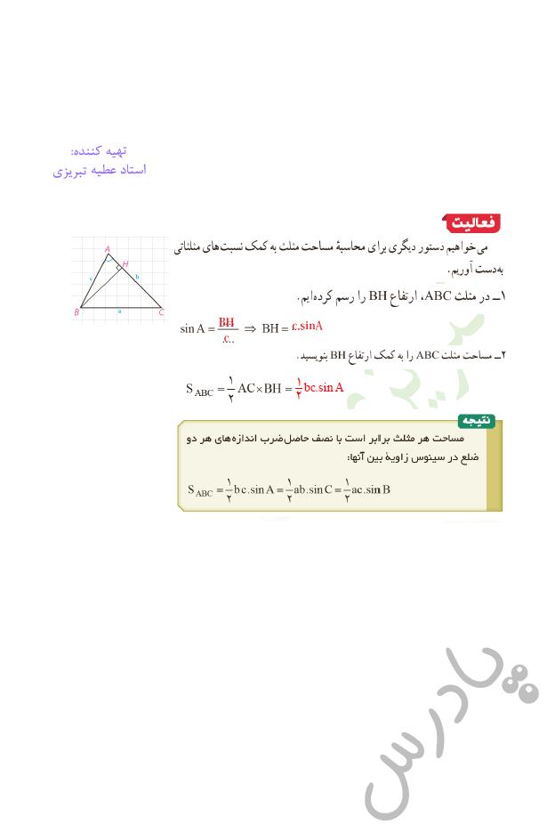 پاسخ فعالیت صفحه 74 هندسه یازدهم