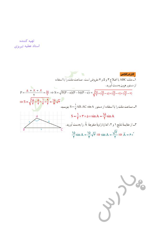 جواب کاردرکلاس صفحه 75 هندسه یازدهم