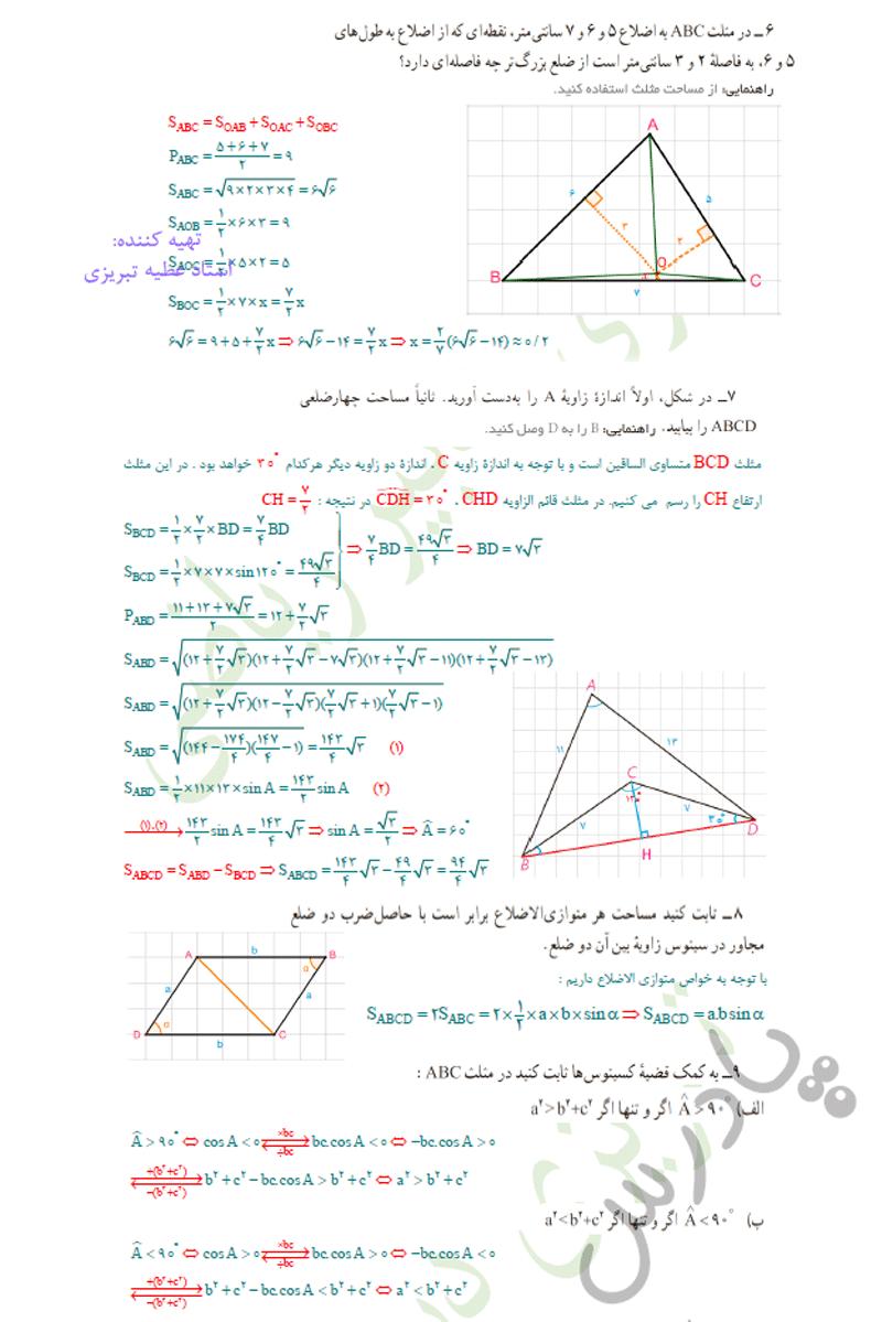 ادامه حل تمرین صفحه 75 هندسه یازدهم