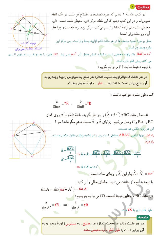 پاسخ فعالیتهای  صفحه 63 هندسه یازدهم