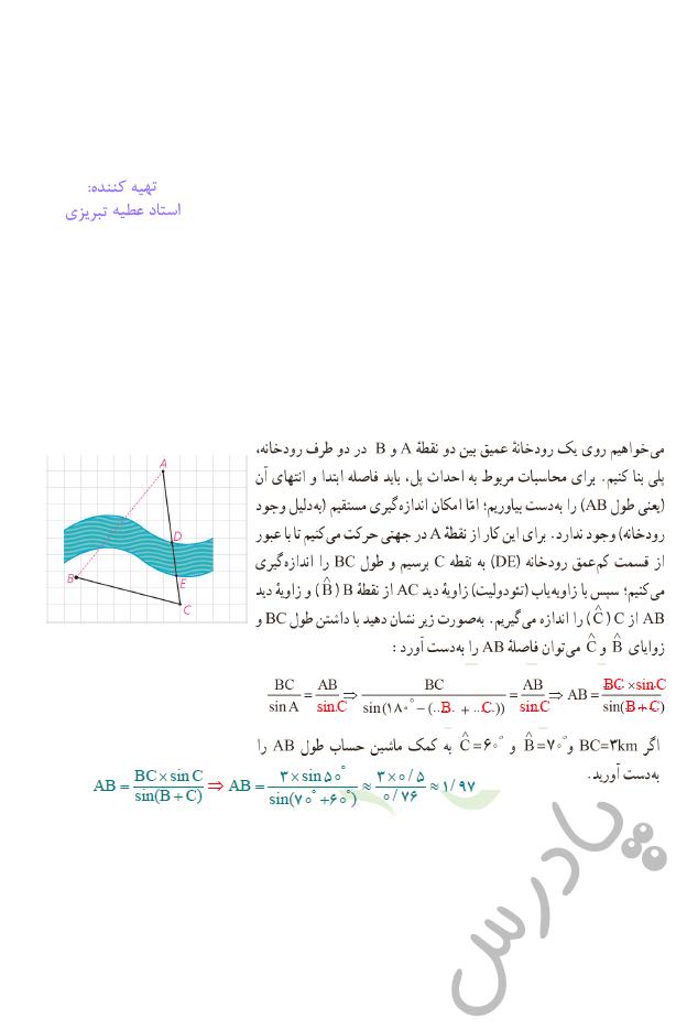 جواب کاردرکلاس صفحه 65 هندسه یازدهم