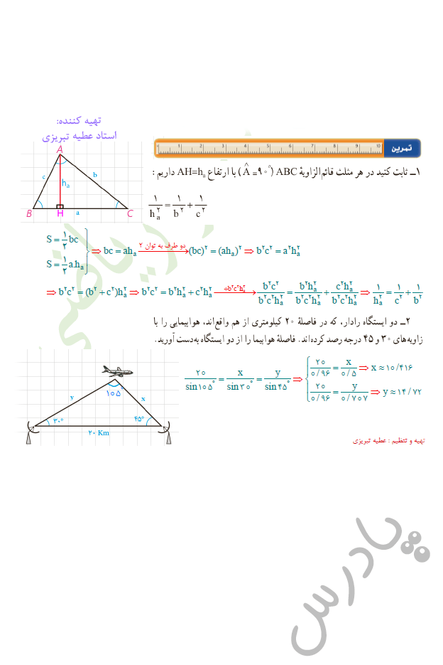 حل تمرین صفحه 65 هندسه یازدهم