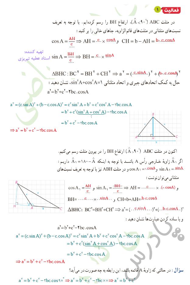 پاسخ فعالیت صفحه 66 هندسه یازدهم