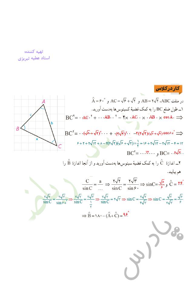 جواب کاردرکلاس صفحه 67 هندسه یازدهم