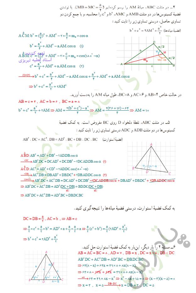 ادامه حل تمرین صفحه 68 هندسه یازدهم
