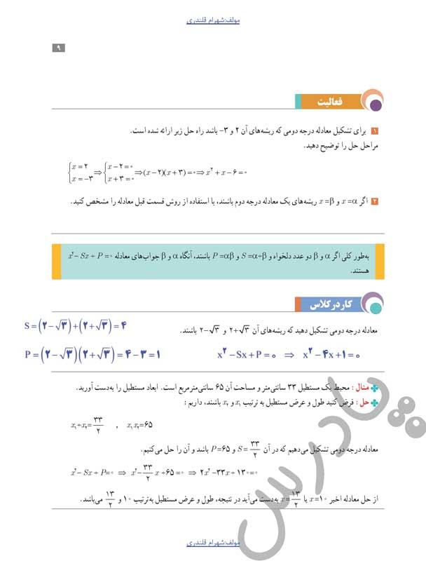 حل فعالیت و کاردرکلاس صفحه 9 حسابان یازدهم
