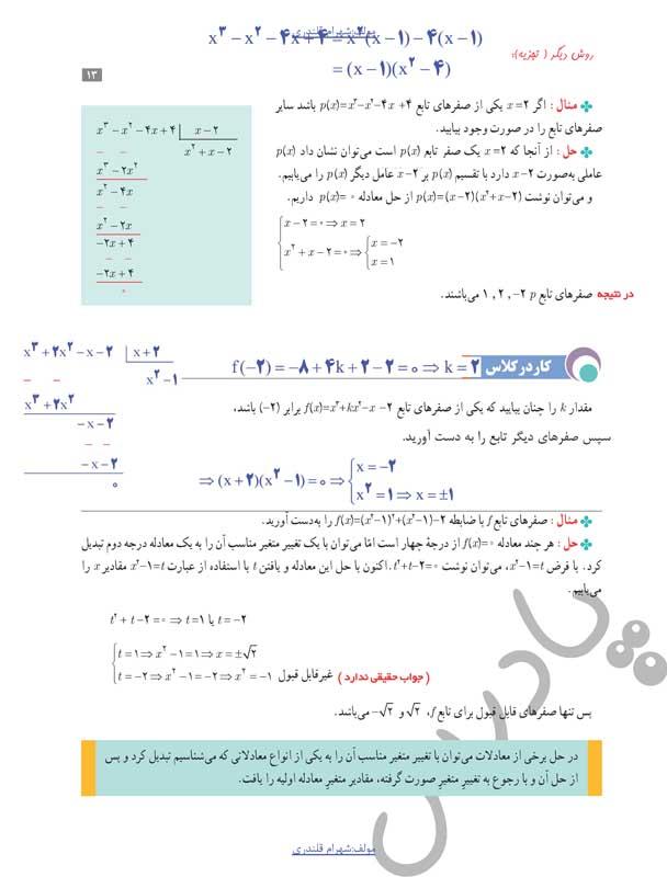 حل کاردرکلاس صفحه13 حسابان یازدهم