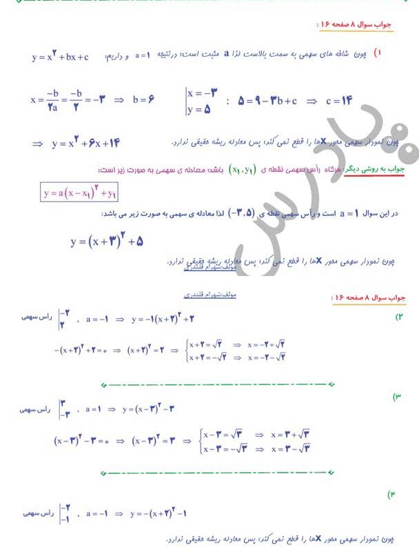 حل تمرین8 صفحه15 حسابان یازدهم