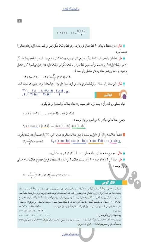 جواب فعالیت صفحه 3 حسابان یازدهم