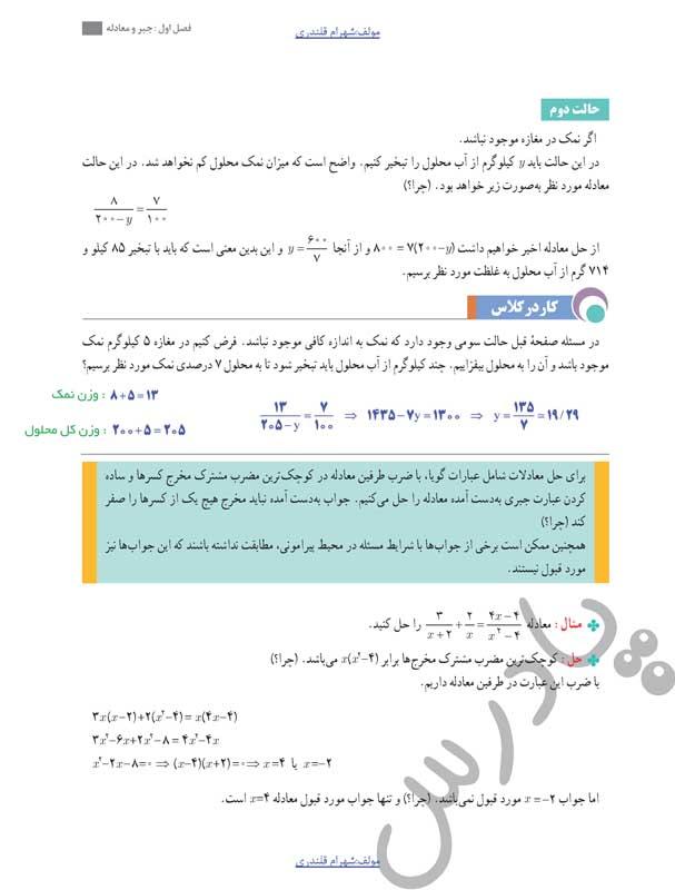 حل کاردرکلاس صفحه20 حسابان یازدهم