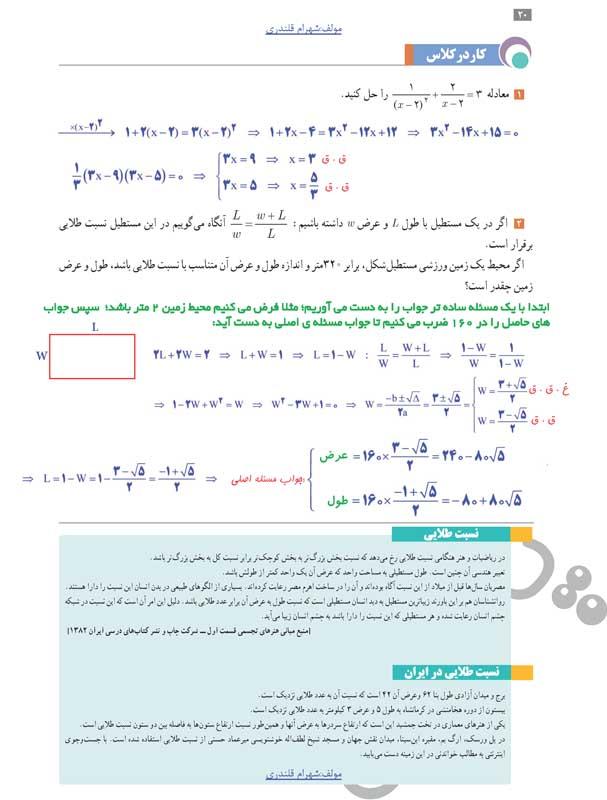 حل کاردرکلاس صفحه21 حسابان یازدهم