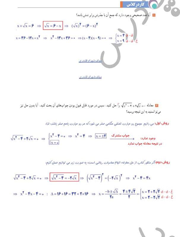 حل کاردرکلاس صفحه22 حسابان یازدهم