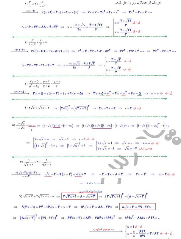 حل تمرین1تا8 صفحه 23 حسابان یازدهم