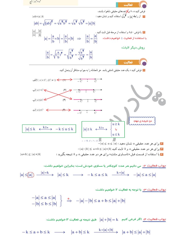 پاسخ فعالیت های صفحه 27 حسابان یازدهم