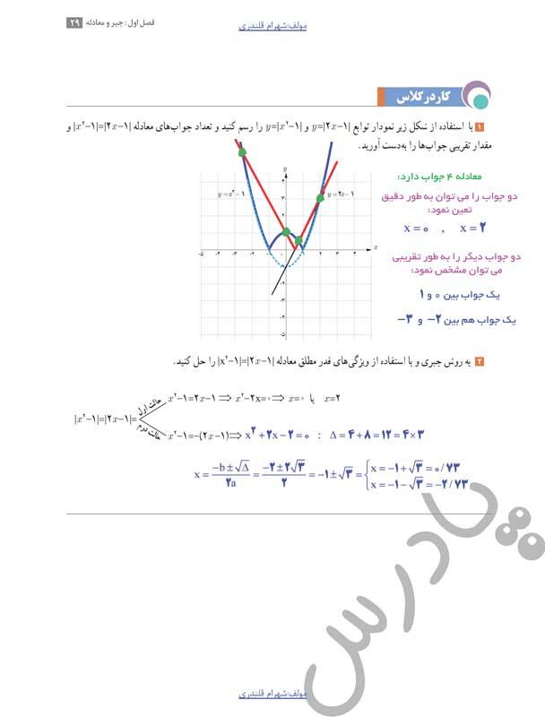 حل کاردرکلاس صفحه 30 حسابان یازدهم