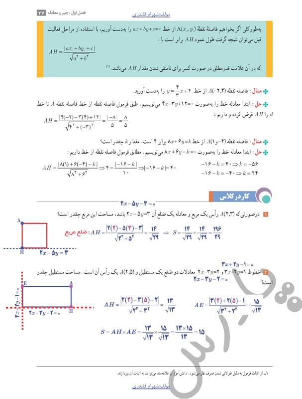 حل کاردرکلاس صفحه37 حسابان یازدهم