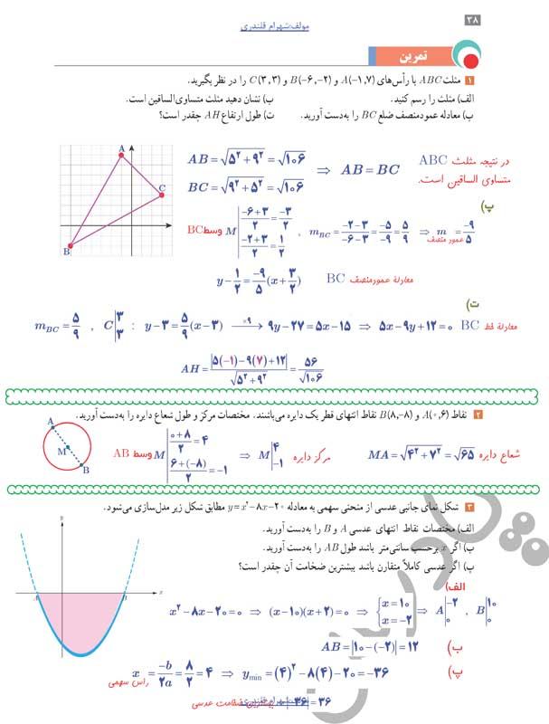 حل تمرین1تا3 صفحه 38 حسابان یازدهم