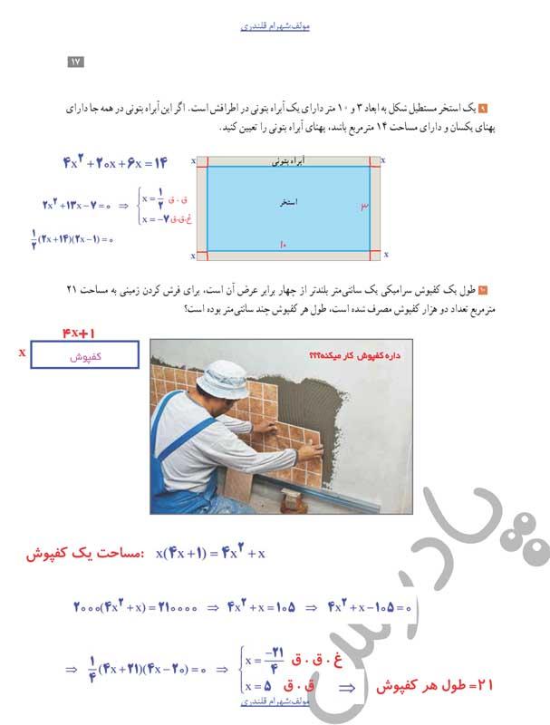 حل تمرین 9,10 صفحه15 حسابان یازدهم