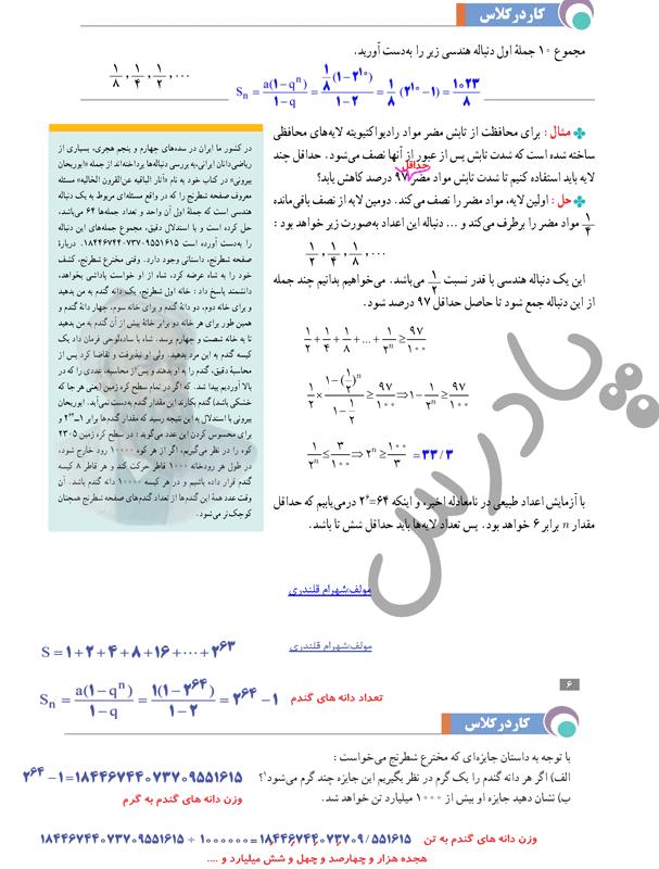 حل کاردرکلاس صفحه5 و6 حسابان یازدهم