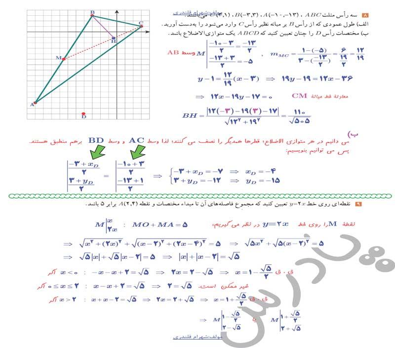 حل تمرین8و9 صفحه38 حسابان یازدهم