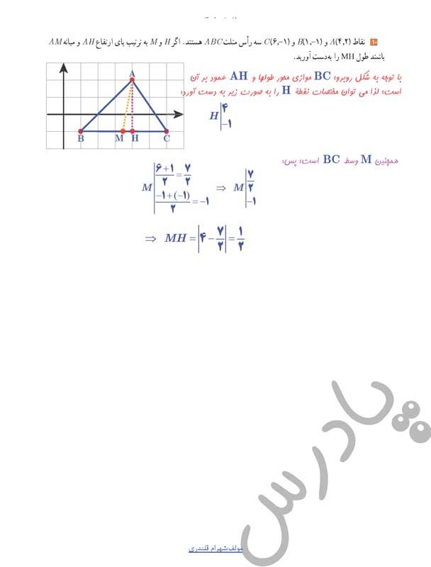 حل تمرین10 صفحه38 حسابان یازدهم