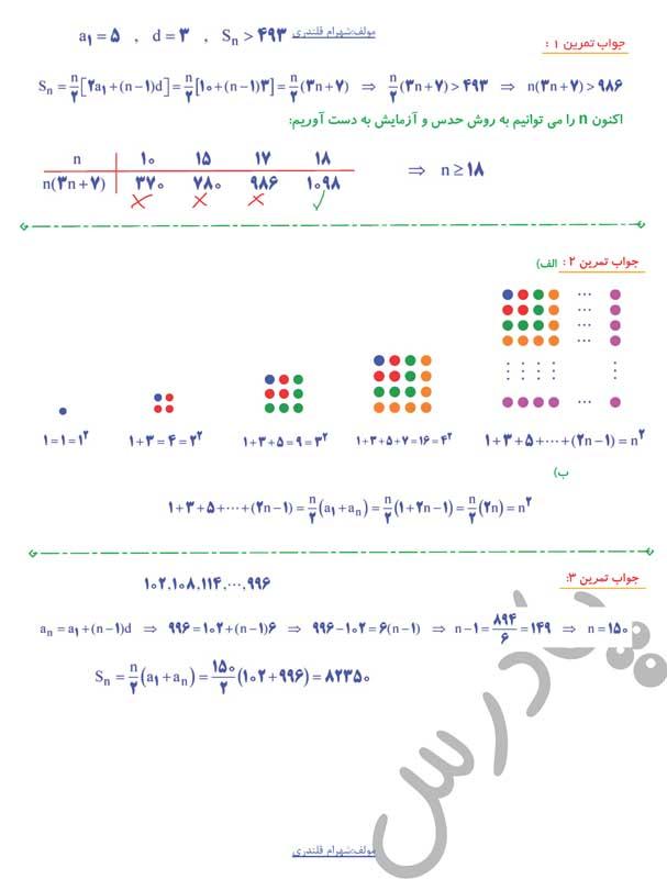 حل تمرین 1تا3 صفحه6 حسابان یازدهم