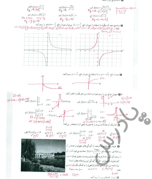 حل تمرین صفحه 52 حسابان یازدهم