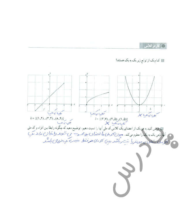 جواب کاردرکلاس صفحه 56 حسابان یازدهم