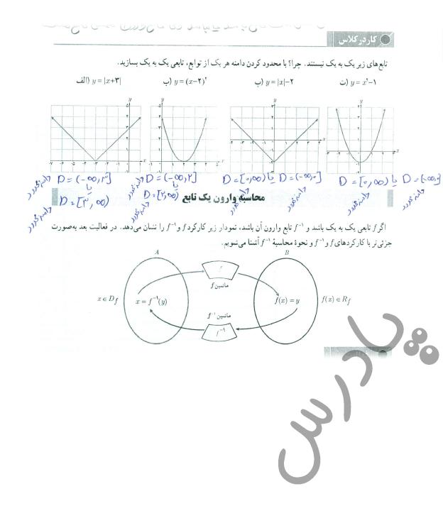 جواب کاردرکلاس صفحه 57 حسابان یازدهم