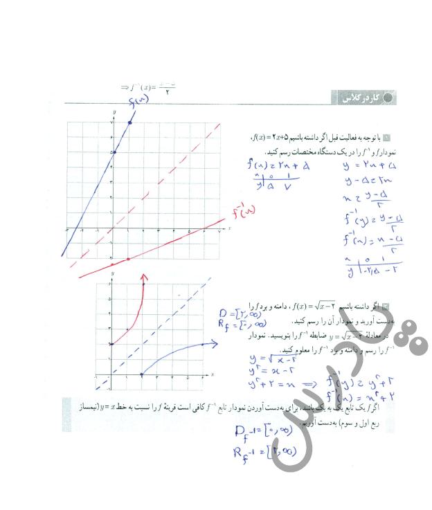 جواب کاردرکلاس صفحه 59 حسابان یازدهم