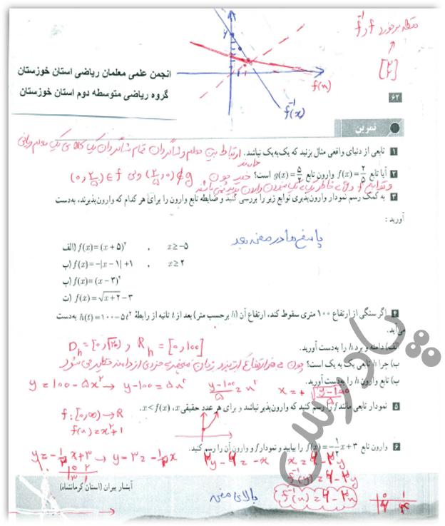 حل تمرین صفحه 62 حسابان یازدهم