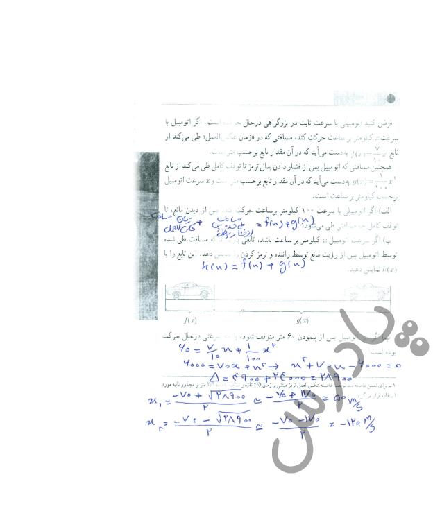 پاسخ فعالیت صفحه 63 حسابان یازدهم