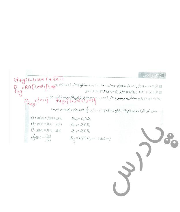 جواب کاردرکلاس صفحه 64 حسابان یازدهم