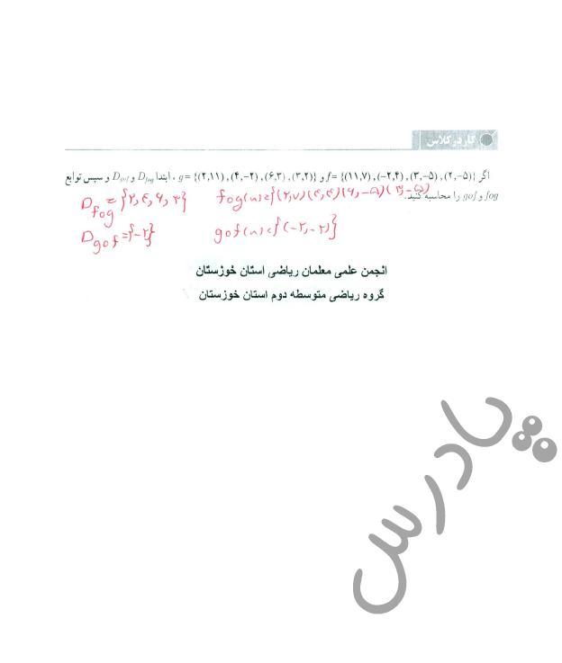 جواب کاردرکلاس صفحه 68 حسابان یازدهم