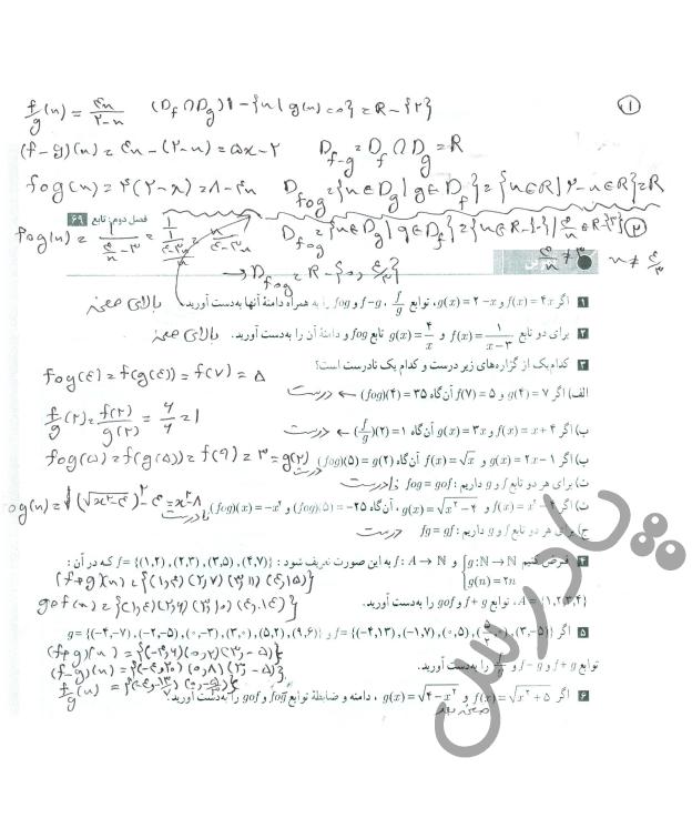 حل تمرین صفحه 69 حسابان یازدهم