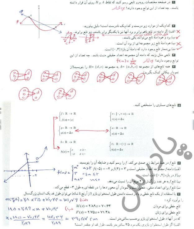 حل تمرین صفحه 42 حسابان یازدهم