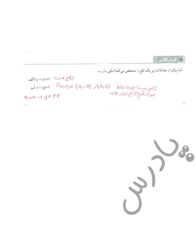 جواب کاردرکلاس صفحه 49 حسابان یازدهم