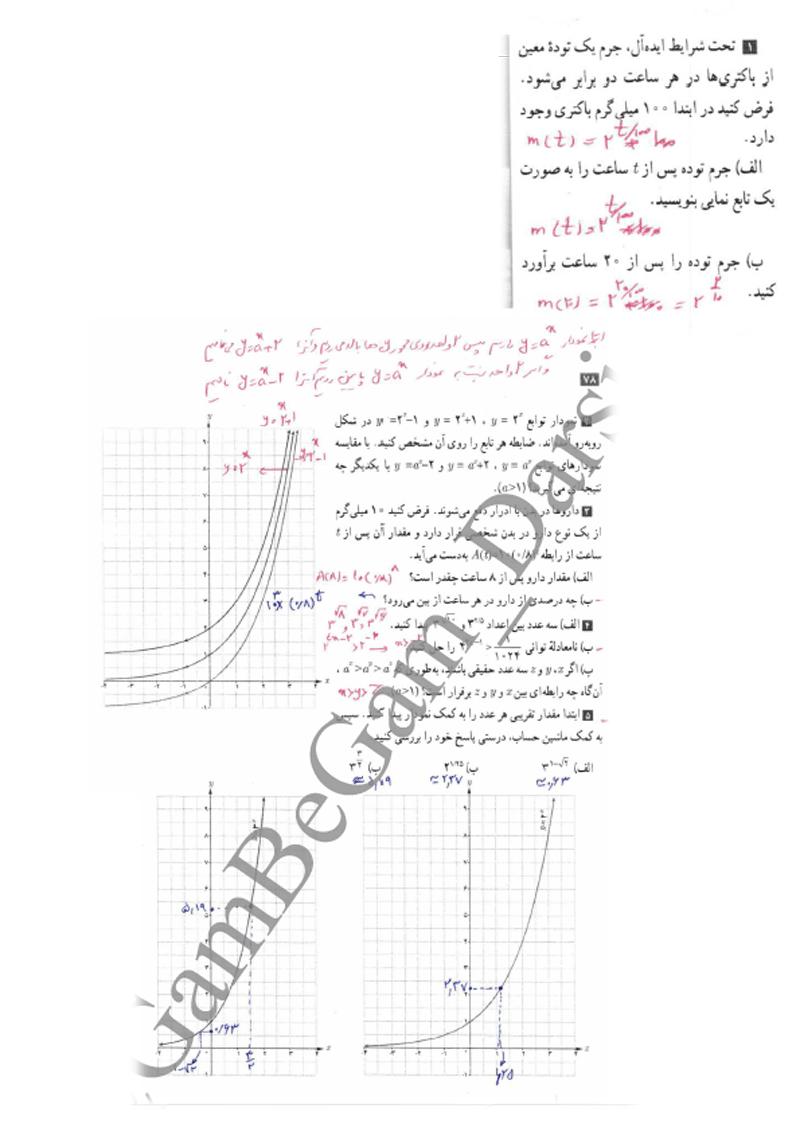 حل تمرین صفحه 77 حسابان یازدهم