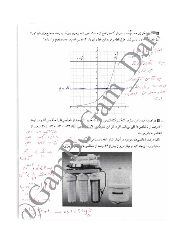 ادامه حل تمرین صفحه 77 حسابان یازدهم