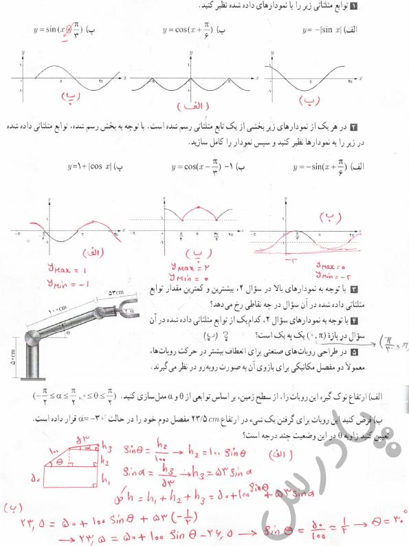 حل تمرین صفحه 109 حسابان یازدهم