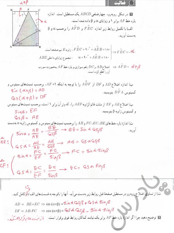 پاسخ فعالیت صفحه 110 حسابان یازدهم