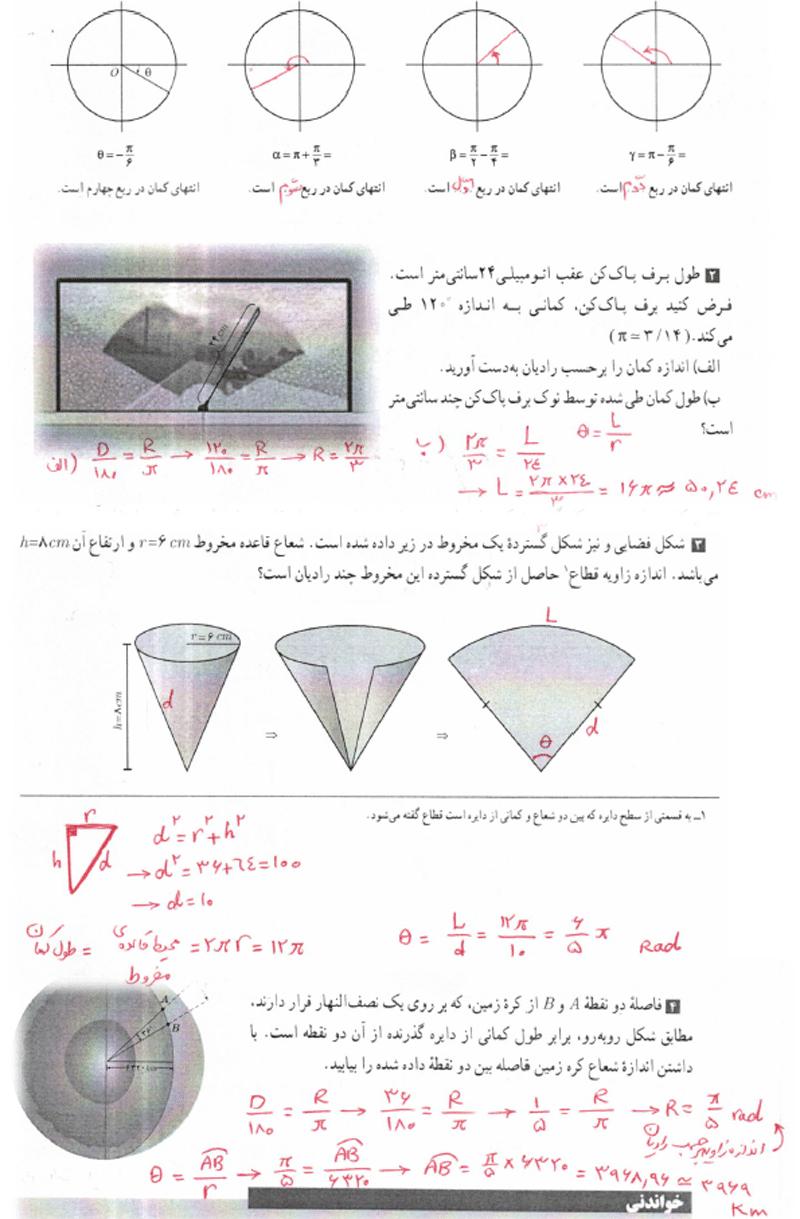 حل تمرین صفحه 96 حسابان یازدهم