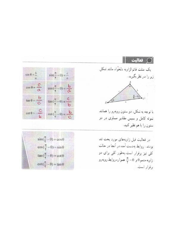 پاسخ فعالیت صفحه 98 حسابان یازدهم