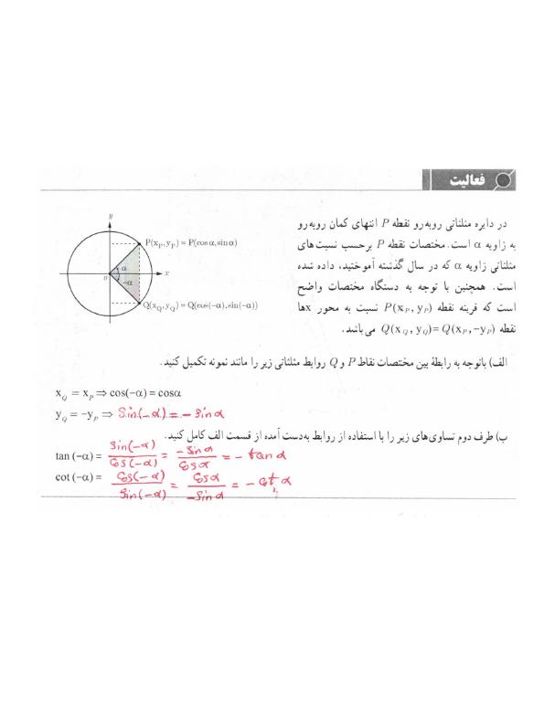پاسخ فعالیت صفحه 99 حسابان یازدهم